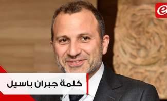 """كلمة رئيس """"التيار الوطني الحر"""" الوزير جبران باسيل في ذكرى 13 تشرين الاول"""