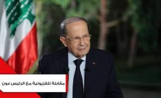 الحوار الكامل مع رئيس الجمهورية ميشال عون
