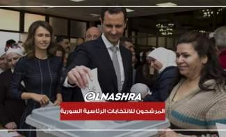 قبل أيام من إقفال باب الترشيح... من هم المرشحون للانتخابات الرئاسية السورية؟
