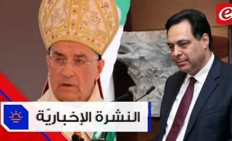 موجز الأخبار: دياب يتحدث عن تقدم إيجابي بالاتصالات مع أصدقاء لبنان والراعي يدعو إلى الحياد الإيجابي
