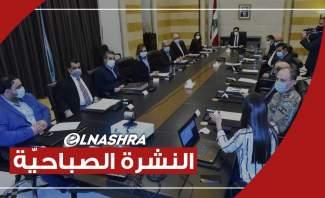 النشرة الصباحية: اللجنة الوزارية لمتابعة كورونا قررت تخفيف القيود بالأذونات بدءا من الإثنين