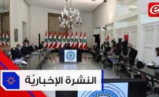 موجز الأخبار: التمديد لقوات اليونيفيل حضر في بعبدا ودولار الصيارفة بـ 4000 ليرة لبنانية
