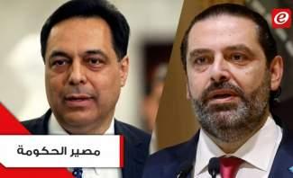"""مصادر 8 آذار لـ""""تلفزيون النشرة"""": حكومة دياب باقية حتى الإنتخابات وعودة الحريري غير مطروحة جديًّا"""