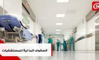 وزير الصحة يوقع السقوف المالية للمستشفيات: كيف يمكن أن تتوزّع؟!