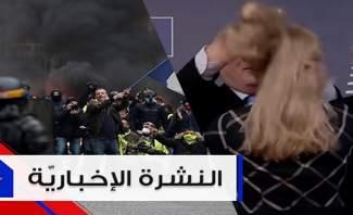 """موجز الأخبار: حركة """"السترات الصفراء"""" تواصل تظاهراتها وتصرّف محرج من رئيس المفوضية الأوروبية"""