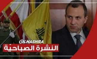 النشرة الصباحية: مصادر تتحدث عن تبلّغ حزب الله من باسيل رفضه لمبادرة بري