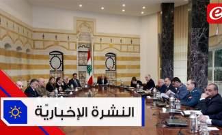 موجز الأخبار: إجتماع للمجلس الأعلى للدفاع اليوم ونصرالله يردّ على القرار الألماني   #فترة_وبتقطع