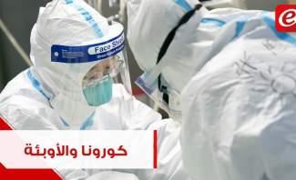 ما الفرق بين فيروس كورونا المستجد والأوبئة السابقة؟