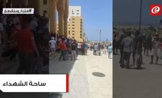 بدء التجمعات في ساحة الشهداء