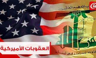 هل تطال العقوبات الأميركيّة شخصيّات سياسيّة متحالفة مع حزب الله؟
