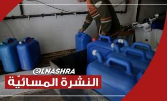 النشرة المسائية: الأزمة تفتك بالقطاعات الحيويّة والعطش يقترب من بيوت اللبنانيين