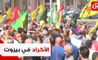 """الأكراد يعتصمون في ساحة الشهداء رفضا لعملية """"نبع السلام"""" التركية في سوريا"""