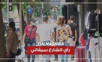 كيف عبّر الشارع اللبناني عن رأيه بتكليف نجيب ميقاتي؟