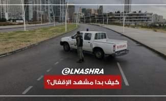 كيف بدا مشهد الإقفال في مختلف المناطق اللبنانية؟