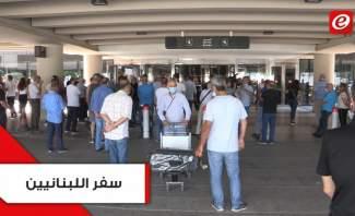 ما هي شروط دخول اللبنانيين إلى الدول الأجنبية؟