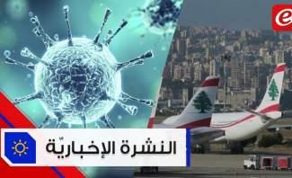 موجز الأخبار: حالة كورونا على متن رحلة الرياض وأكثر من 260 ألف وفاة بالفيروس في العالم #فترة_وبتقطع