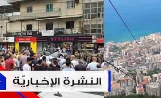 موجز الأخبار: إحالة تحقيقات حادثة قبرشمون إلى القضاء العسكري ولبنان يستعد لتحقيق رقم سياحي قياسي