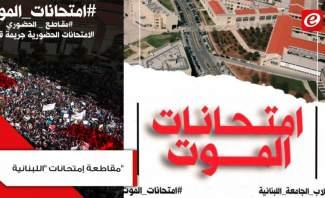 """بعد حسم أمر إجراء إمتحانات """"اللبنانية""""... هذا ما أوضحه رئيس الجامعة لتلفزيون """"النشرة"""""""