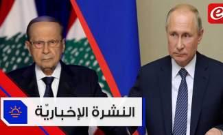 موجز الأخبار: الرئيس عون يطلق عمل باخرة الحفر في البلوك رقم 4 ولا لقاء بين بوتين وأردوغان