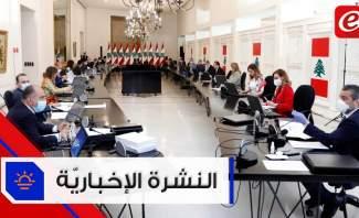 موجز الأخبار:جلسة لمجلس الوزراء في بعبدا ورئيس الحكومة  زار الحدود الشمالية الشرقية