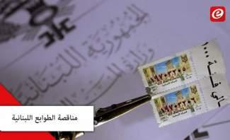 أزمة الطوابع في لبنان بين مناقصة المالية وقرار ديوان المحاسبة