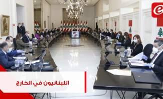 هكذا ستعيد حكومة دياب اللبنانيين من الخارج