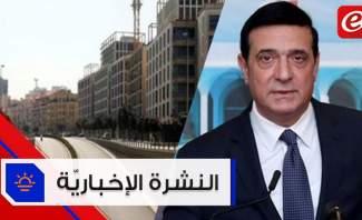 موجز الأخبار: إنتهاء فترة الإقفال العام صباح الغد ووزير الأشغال يعتذر
