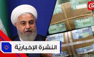موجز الأخبار: عودة المصارف إلى العمل وإيران تتهم أميركا بالتدخل في شؤونها