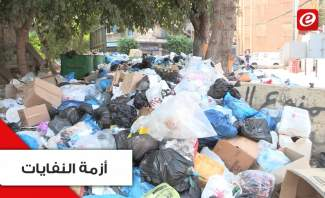 النفايات تغزو بعض شوارع بيروت... ولا حلول مستدامة للأزمة