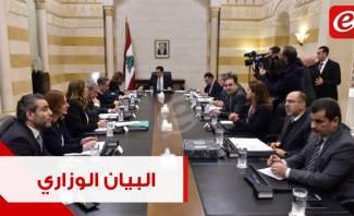 """مضمون البيان الوزاري المرتقب: """"خطط إصلاحية وإقتصادية جديدة"""""""