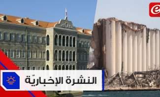 موجز الأخبار: المشاورات متواصلة لحل عقدة الحكومة و9 مفقودين نتيجة انفجار مرفأ بيروت حتى اليوم