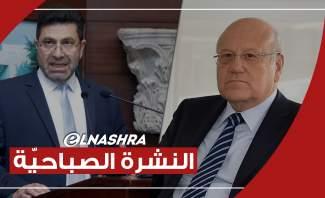 النشرة الصباحية: عون يؤكد جهوزيته للتعاون مع ميقاتي وغجر يوقع عقد الفيول مع العراق اليوم