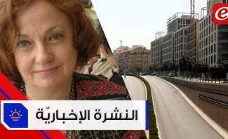 موجز الأخبار: لبنان يغلق 4 أيام والقاضية عون تدعي على كمال حايك وسركيس حليس #فترة_وبتقطع