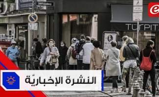 موجز الأخبار: كورونا لبنان والعالم وتوقيف مجموعة تحوّل الأموال لصالح الإرهابيين #فترة_وبتقطع