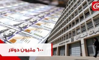600 مليون دولار من مصرف لبنان الى المصارف لتمويل قروض إستثنائية...