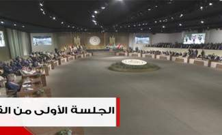 الجلسة الأولى من القمّة: ملف النازحين يحضر وأمير قطر يغادر