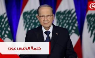 كلمة الرئيس عون قبيل إطلاق أعمال حفر أوّل بئر نفطي في لبنان