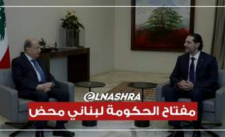 المصالحة بين عون والحريري على نارٍ حامية...