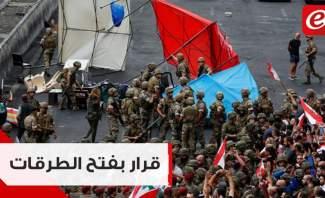 قرار بفتح الطرقات بكل المناطق.. ومواقف وجدانية بين الجيش والمتظاهرين