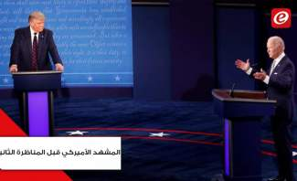 المشهد الأميركي عشية المناظرة الرئاسية الثانية بين ترامب وبايدن
