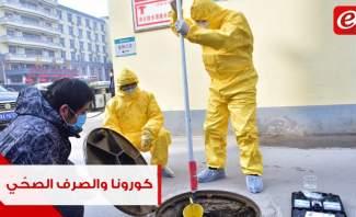تتبّع الصرف الصحي... للحد من انتشار كورونا! #فترة_وبتقطع