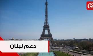 مجموعة الدعم الدولية من اجل لبنان: حكومة ومواد أولية؟