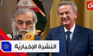 موجز الأخبار:سلامة يعلن أن ذهب لبنان موجود في المصرف المركزي وإيران تهدد بالإنتقام من قتلة فخري زاده