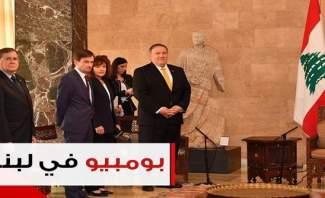 بومبيو في بيروت: هكذا تلقّى اللبنانيون التوصيات الأميركية!