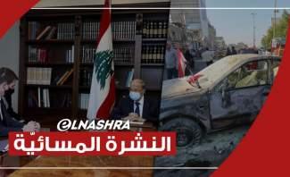 النشرة المسائية: هيل يلتقي رئيس الجمهورية وضحايا بانفجار سيارة مفخخة بالعراق