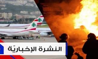 موجز الأخبار:بيروت تستعد للقمّة باستقبال القادة و66 قتيلاً على الأقل في انفجار أنبوب نفط في المكسيك