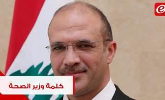 وزير الصحة في مؤتمر صحفي من مجدل عنجر: قد نذهب الى ما يسمى مناعة القطيع #فترة_وبتقطع
