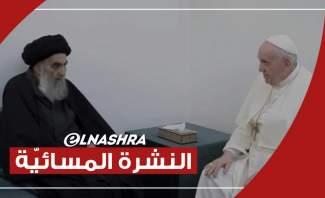 النشرة المسائية: لقاء تاريخي بين البابا فرنسيس والمرجع السيستاني ودياب قد يتجه للإعتكاف