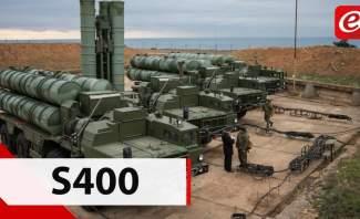 """الأجواء التركية بحماية روسيا... لماذا رفض أردوغان إلغاء صفقة صواريخ """"اس-400""""؟"""