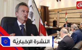 موجز الأخبار: إستئناف جلسات مجلس الوزراء لدرس موازنة 2020 وسلامة يؤكّد أن الدولار متوفر